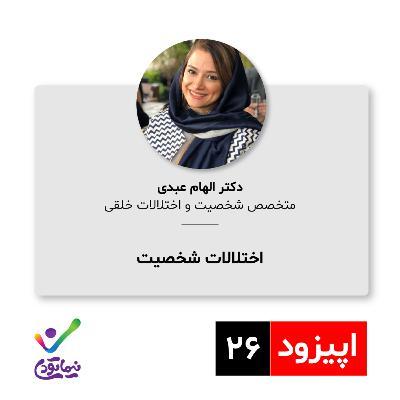 اختلالات شخصیت - گپی با دکتر الهام عبدی