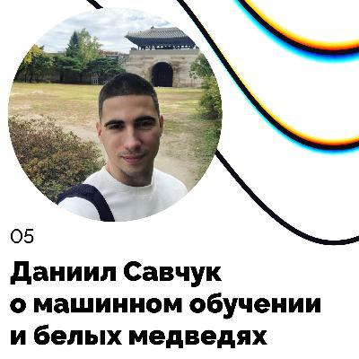 Даниил Савчук, о машинном обучении и белых медведях