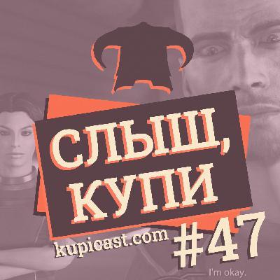 #47: Как снова стать ПеКарем, год нашему подкасту и Mass Effect Legendary Edition