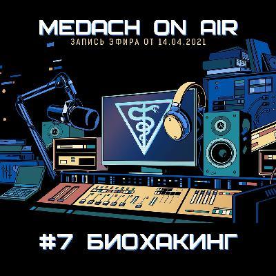 Medach on Air #7 | Биохакинг