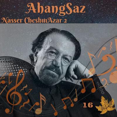 ناصر چشم آذر (سالهای بعد از انقلاب)