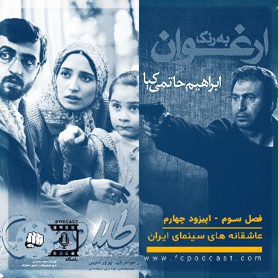 فصل سوم (عاشقانه های سینمای ایران) - اپیزود چهارم