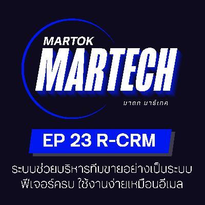 MTMT023: R-CRM โปรแกรมช่วยบริหารทีมเซลส์ ปิดดีล และดูแลลูกค้า [สอนใช้+รีวิว]