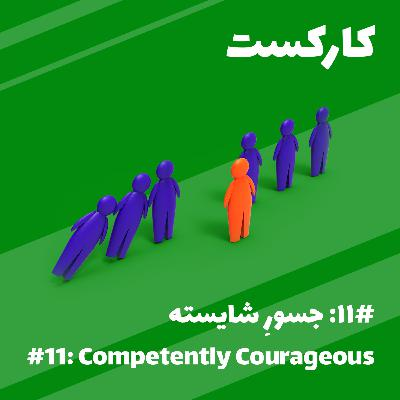 11: Competently Courageous - جسور شایسته