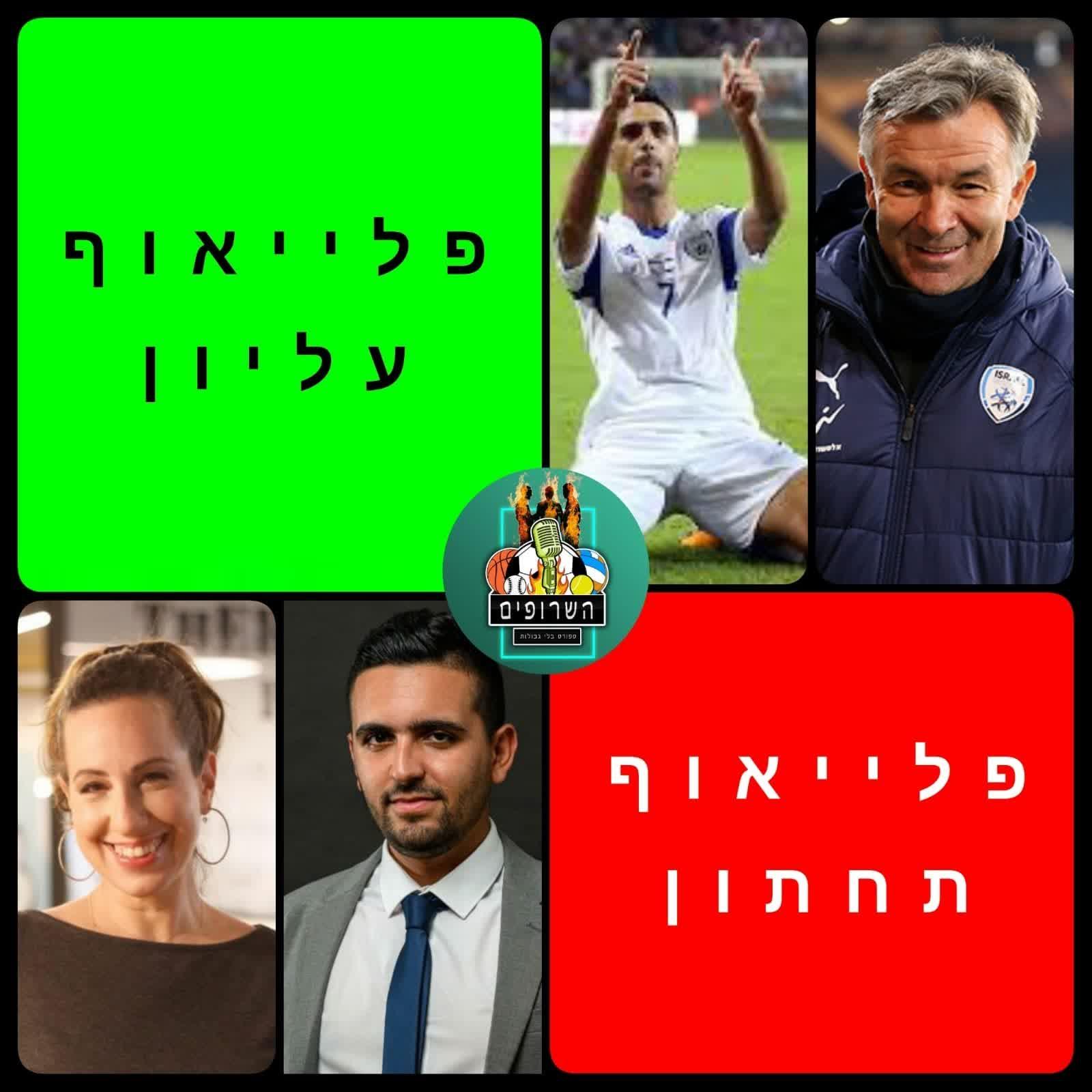 מפגרת הנבחרות ועד לכדורגל פלסטיני: פרק 9 עם טליה לוין ואור אליעז