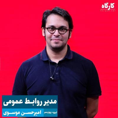 مدیر روابط عمومی | امیرحسن موسوی