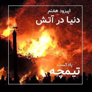 پادکست تیمچه: دنیا در آتش