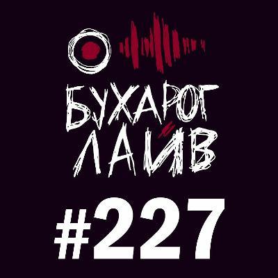 Бухарог Лайв #227: Толя Бороздин
