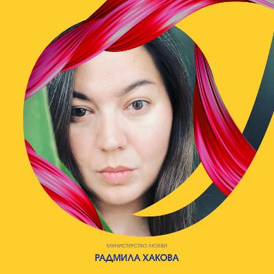 Радмила Хакова: свидание 148 — просто сними пиджак