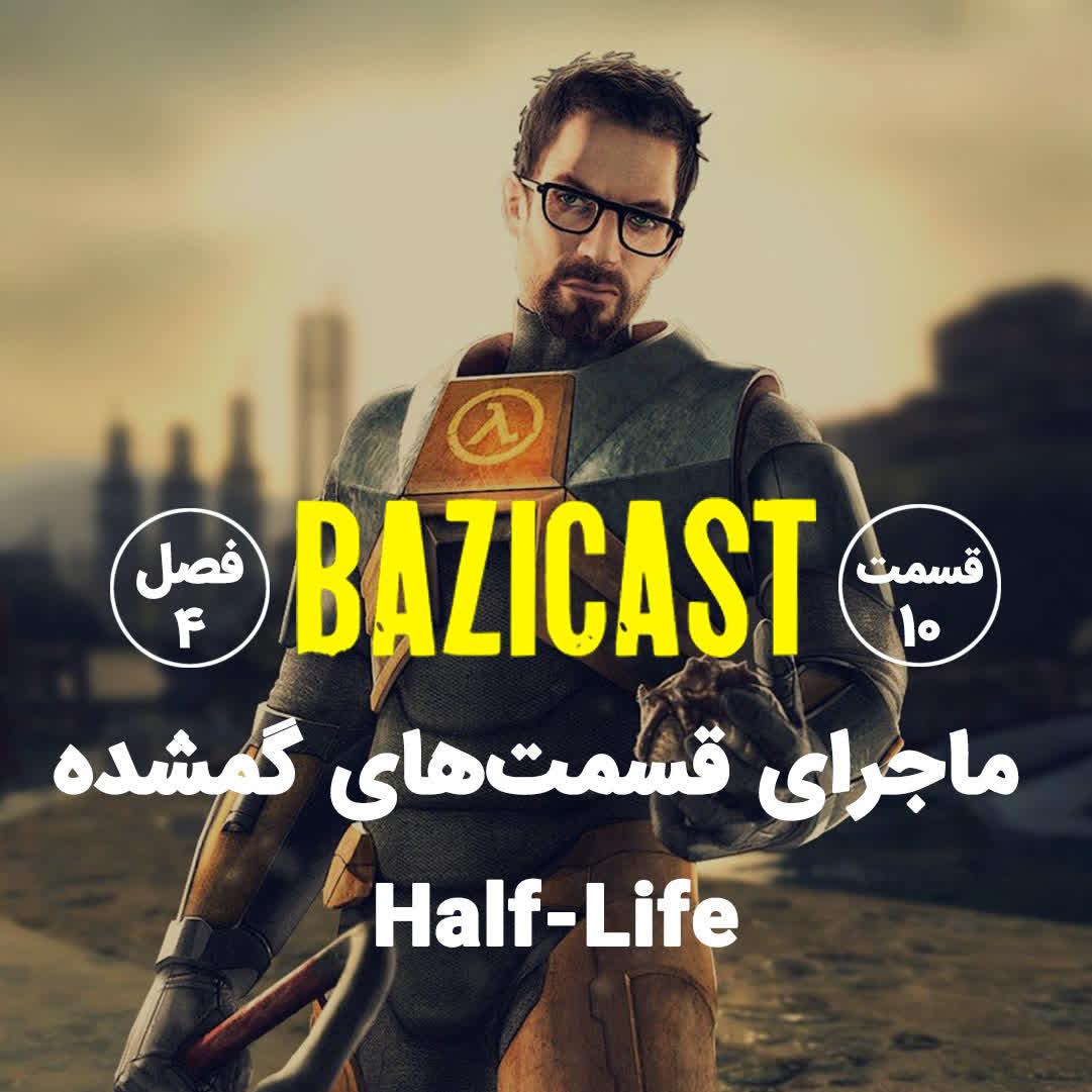 Half- Life  فصل 4 قسمت 10   ماجرای قسمت های گمشده