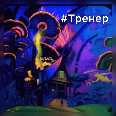 DJ Dasha IvLife- #ТРЕНЕР #37