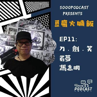 【港漫 Gary】EP11 豆腐火腩飯 - 刀.劍.笑若夢 馮志明