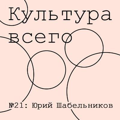 21. Юрий Шабельников. Культура России
