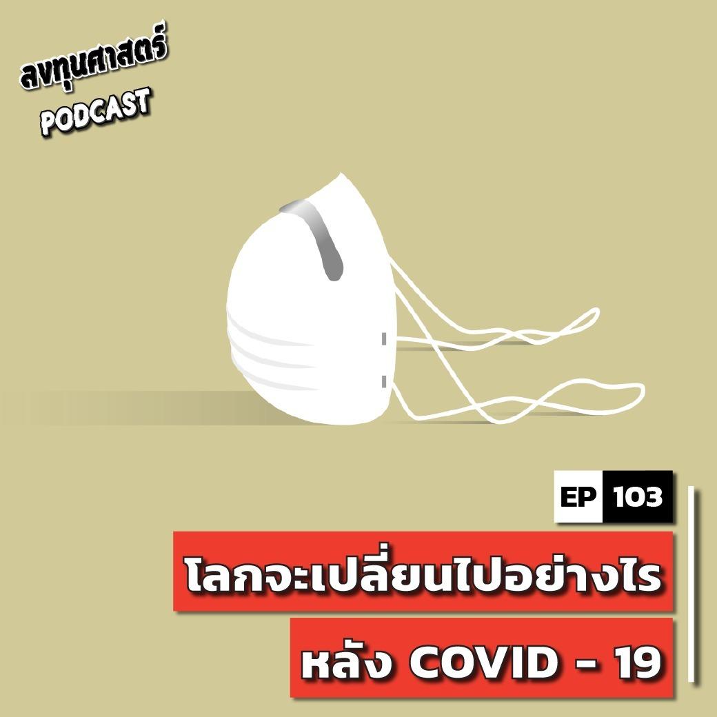 INV103 : โลกจะเปลี่ยนไปอย่างไร หลัง COVID - 19