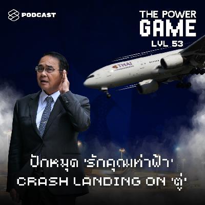 POW53 ปักหมุด 'รักคุณเท่าฟ้า' Crash Landing on 'ตู่'