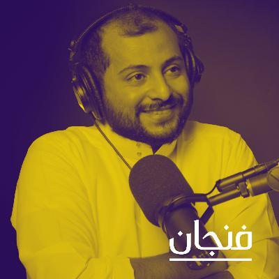 189: لماذا فُصل إبراهيم الجاسم مؤسس هنقرستيشن