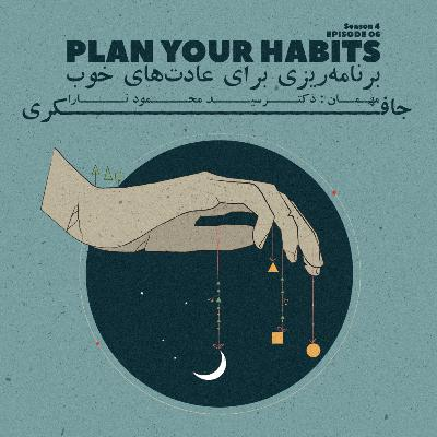 Episode 06 - Plan Your Habits (برنامه ریزی برای عادت های خوب)