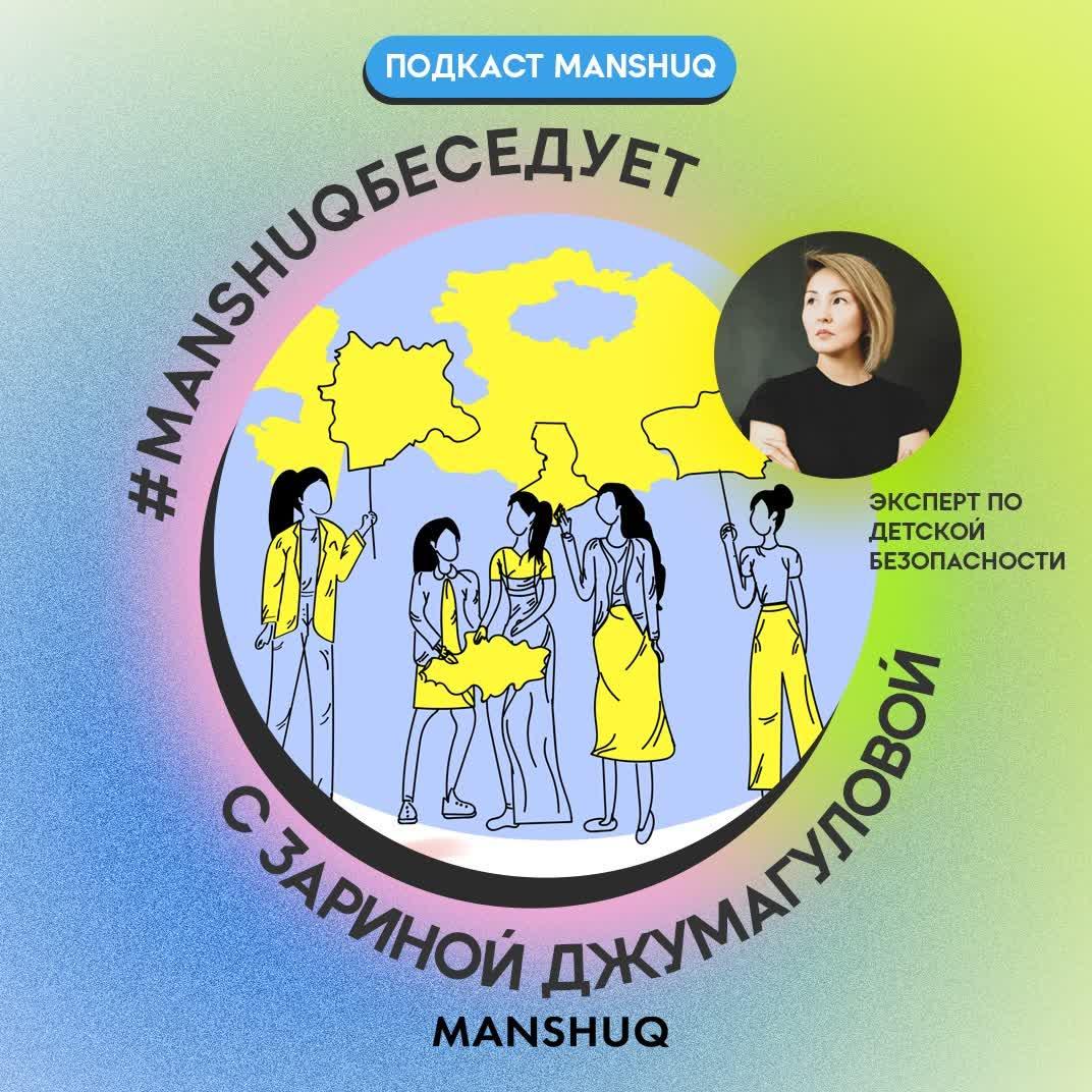 #Manshuqбеседует с Зариной Джумагуловой