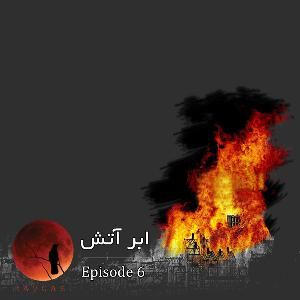 ابَر آتش