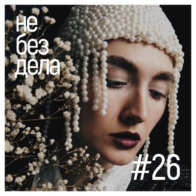 #26 - Аня Sepp. Человек, который занят творчеством