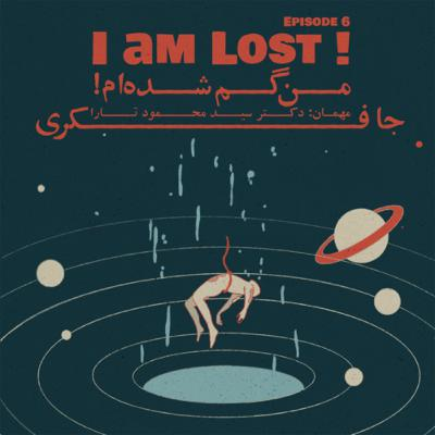 Episode 06 - I am lost (من گم شده ام)