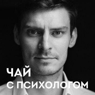 Психология соцсетей и диджитала. Павел Гуров