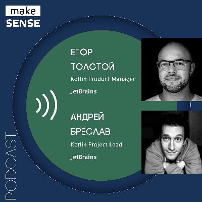 О языке программирования как продукте с Андреем Бреславом и Егором Толстым