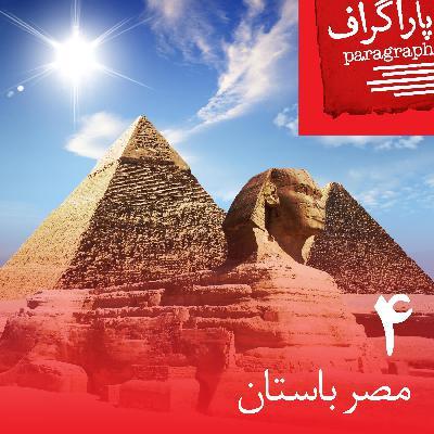 چهار: مصر باستان