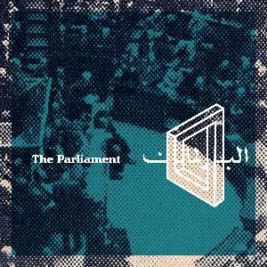 البرلمان الموسم الثالث: مقطع تشويقي