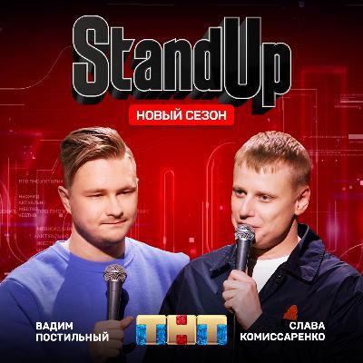 """Шоу """"Stand Up"""" на ТНТ. Слава Комиссаренко и Вадим Постильный"""