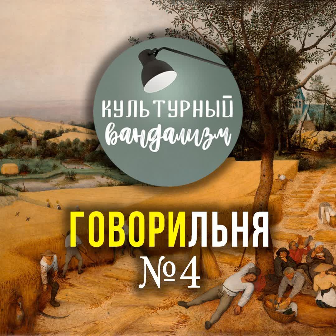ГОВОРИЛЬНЯ № 4 – Русские писатели | Самоцензура | Панические атаки | Успешный успех | Вегетарианство