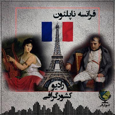 فرانسه | ناپلئون