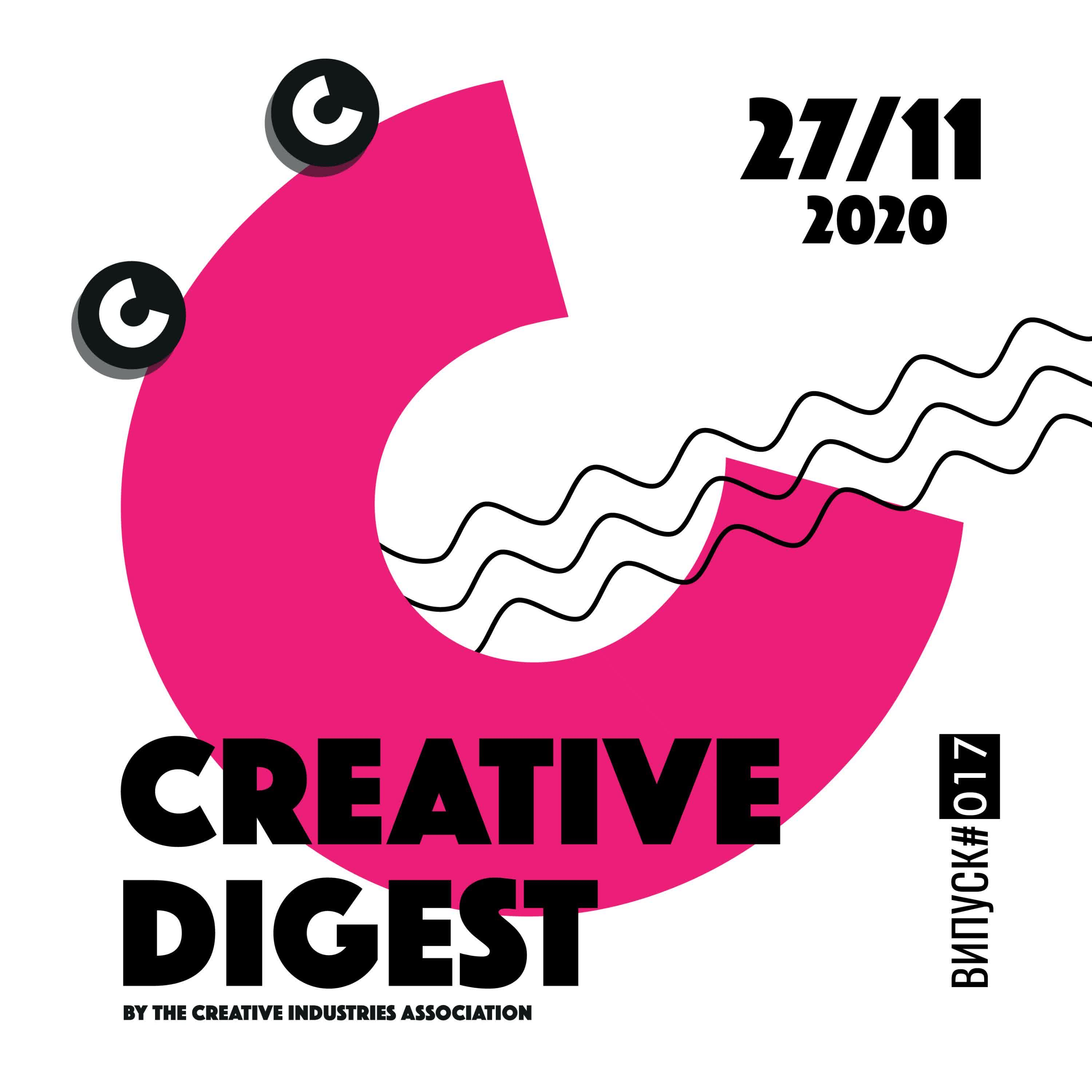 Creative Digest CIAU #017