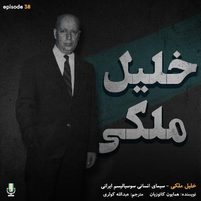 اپیزود سی و هشتم: خلیل ملکی-سیمای انسانی سوسیالیسم ایرانی