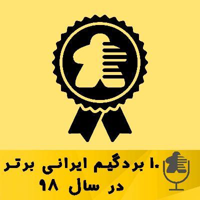 قسمت یازدهم بازیگوش- ده بردگیم برتر ایرانی در سال 98