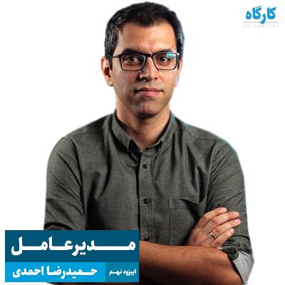 مدیرعامل | حمیدرضا احمدی