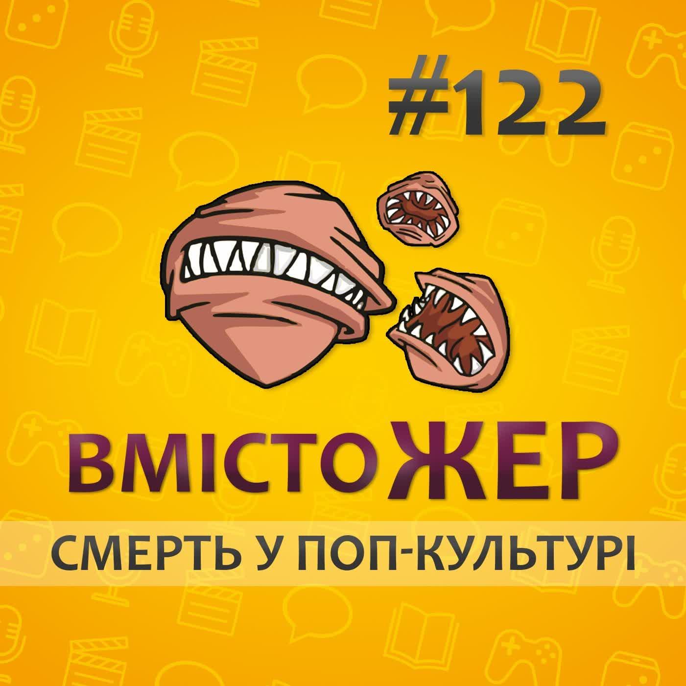 Вмістожер 122 — СМЕРТЬ У ПОП-КУЛЬТУРІ