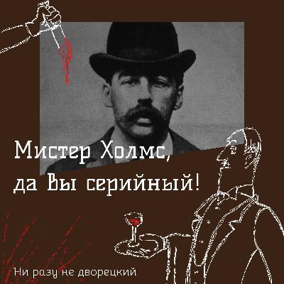 01. Мистер Холмс, да вы серийный!