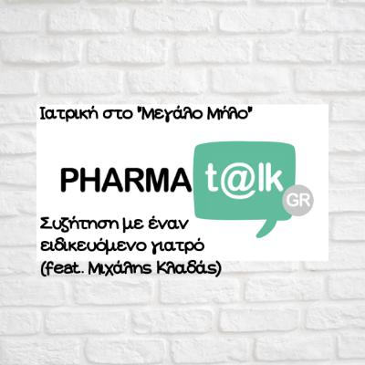 "PharmaTalkGR - Ιατρική στο ""Μεγάλο Μήλο""(feat. Μιχάλης Κλαδάς)"