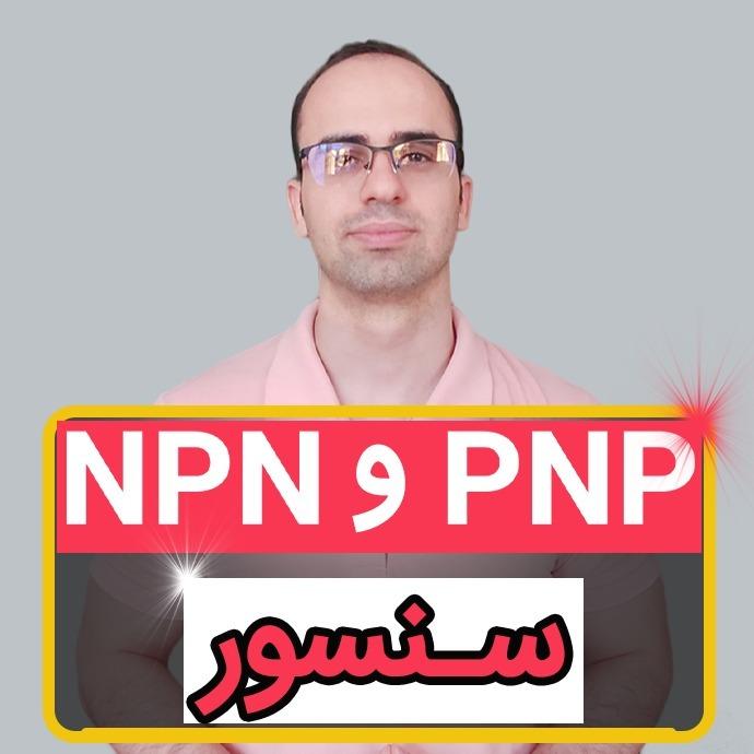 معرفی سنسورهای PNP و NPN