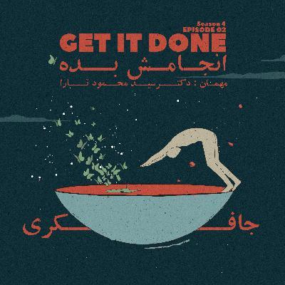 Episode 02 - Get it Done (انجامش بده)