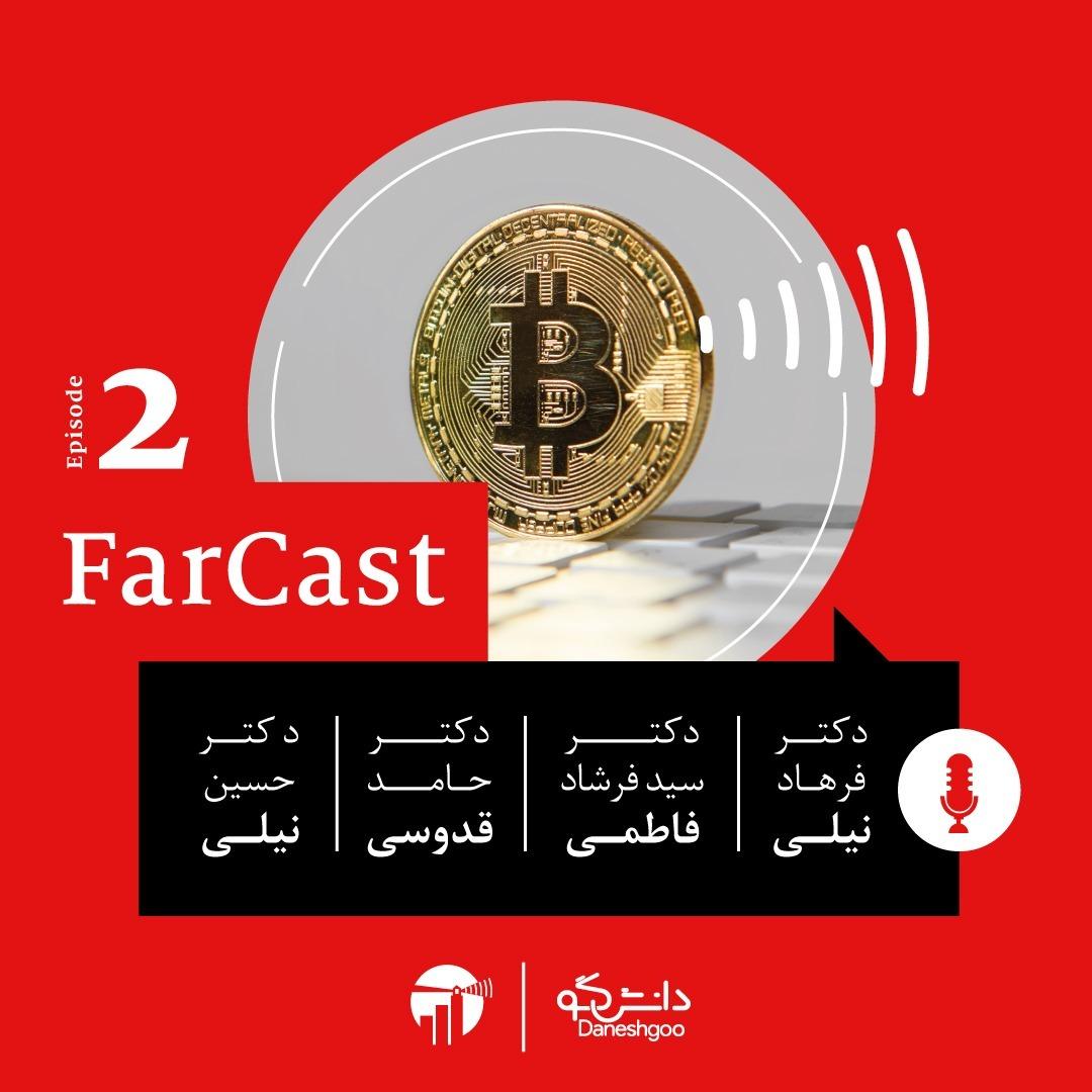 FARCAST EPISODE 2(1400/07/11)
