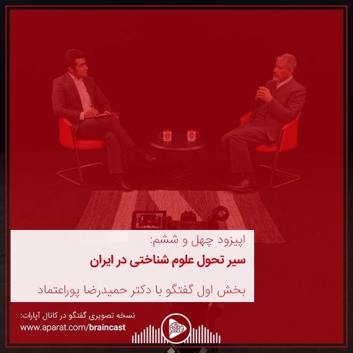 اپیزود چهل و ششم: سیر تحول علوم شناختی در ایران