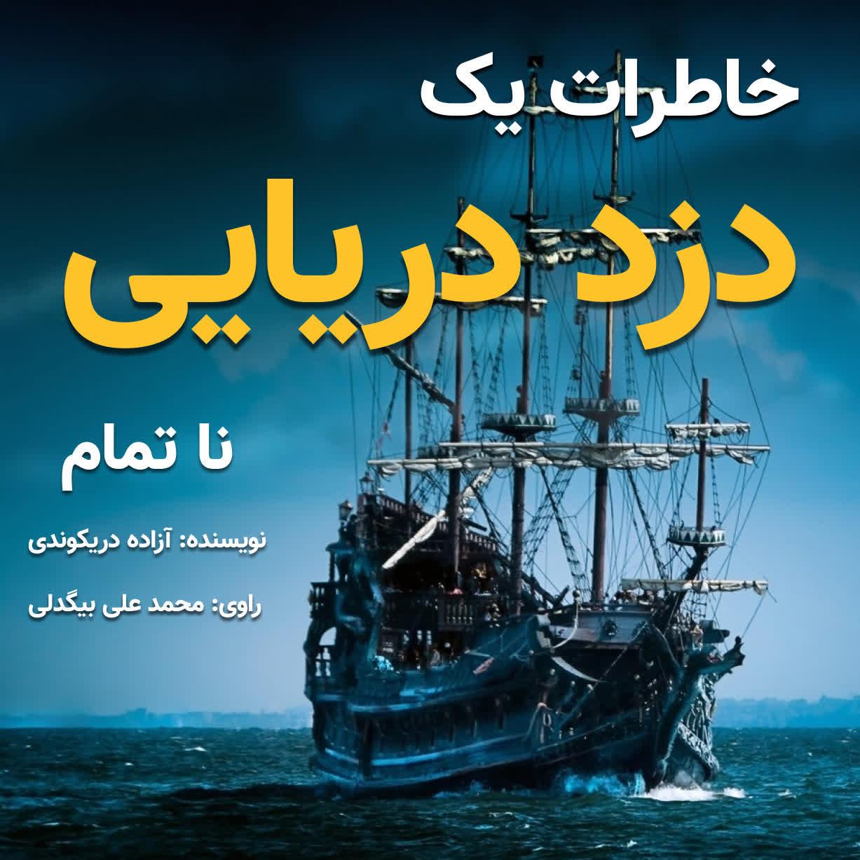 خاطرات یک دزد دریایی ناتمام