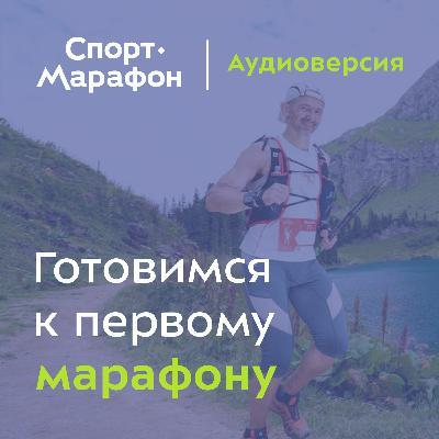 Подготовка к первому марафону (Александр Элконин)   s21e21