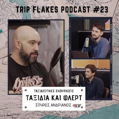 Ταξίδια και Φλερτ: Σπύρος Ανδριανός (Men Of Style) #23