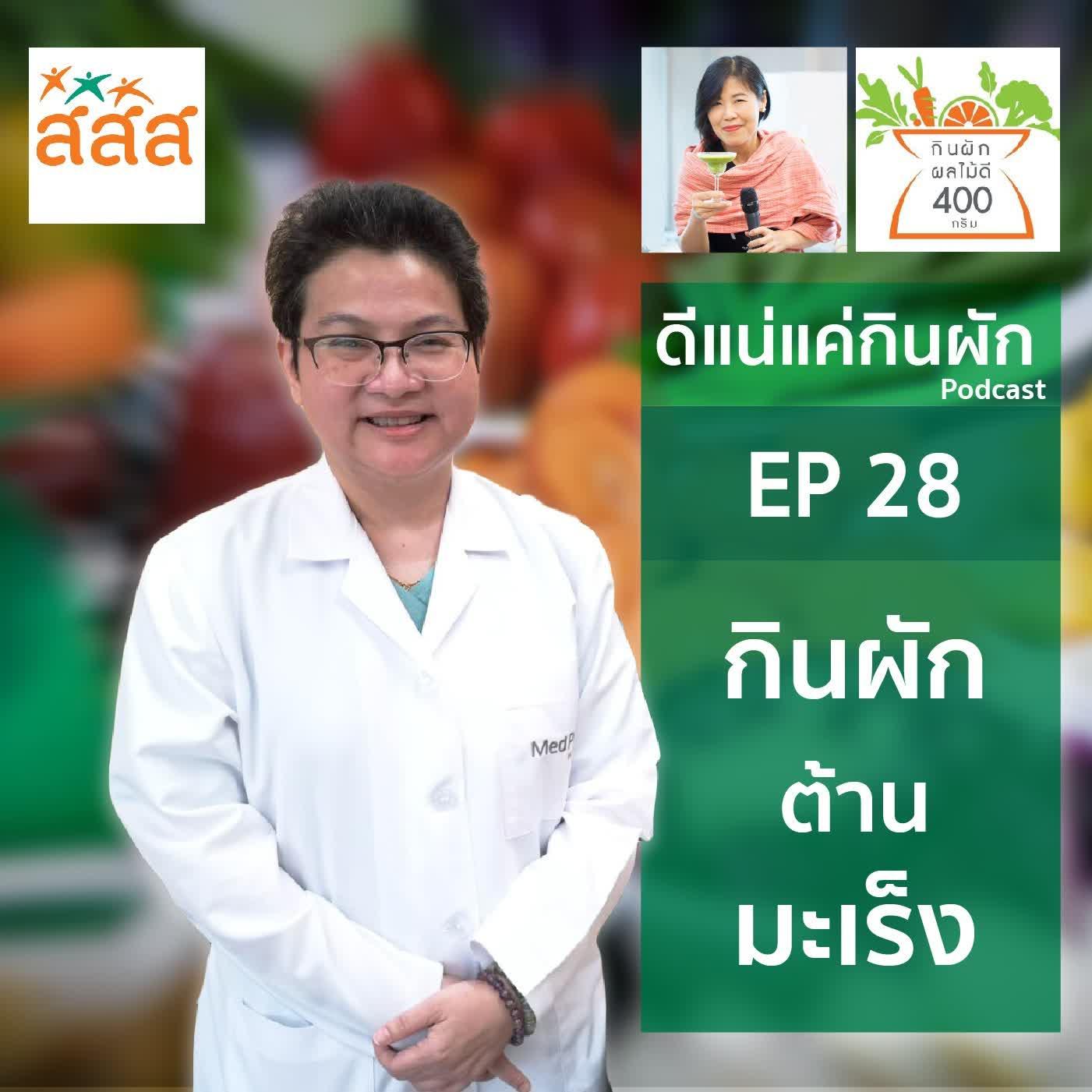 EP.028 กินผักต้านมะเร็ง