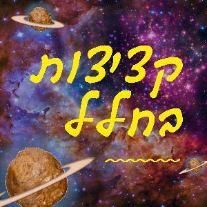 קציצות בחלל - דירות בתל אביב