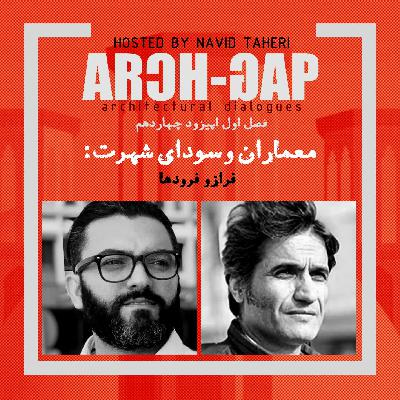 EP14S01گفتگوی نوید طاهری با آرمین محسن دانشگر