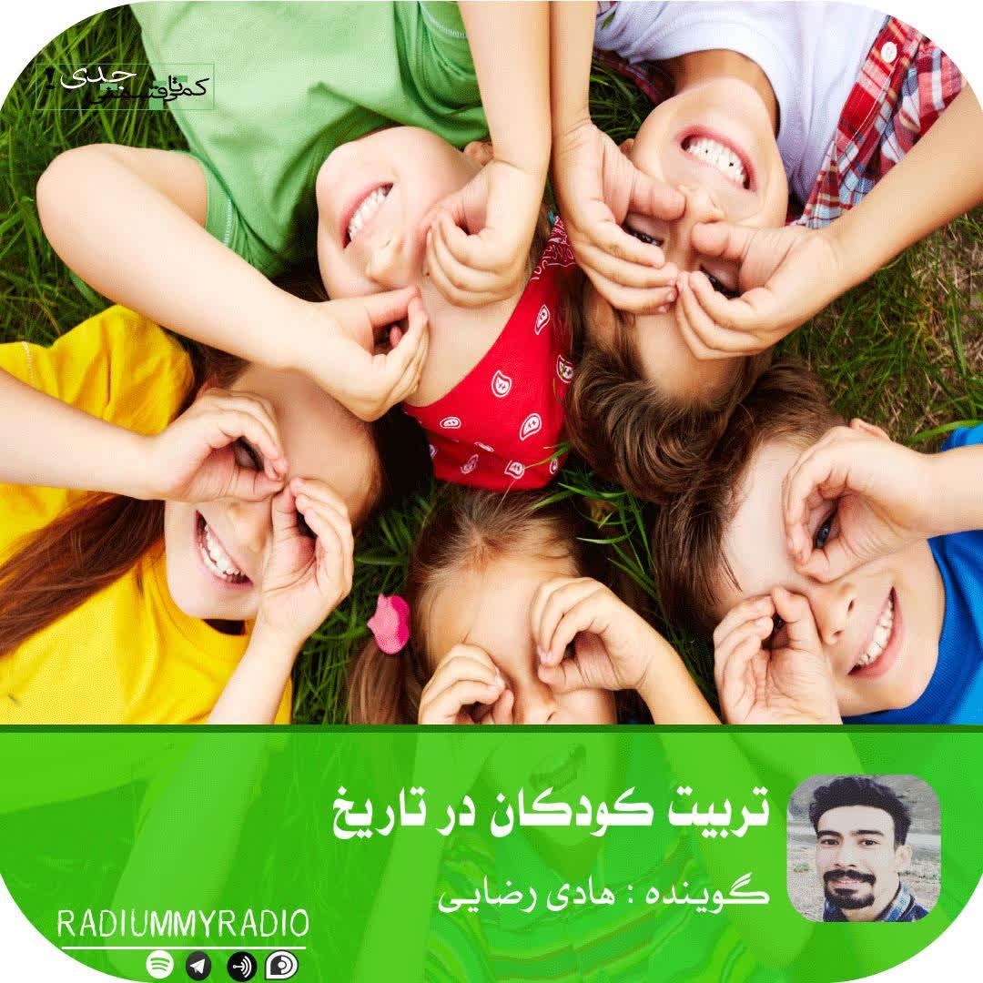 تربیت کودکان در تاریخ
